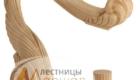 Столбы лестницы из дерева Краснодар Крым